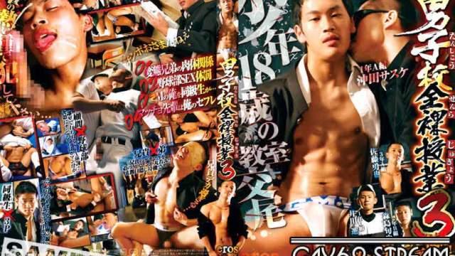 【ERS72】男子校全裸授業 3