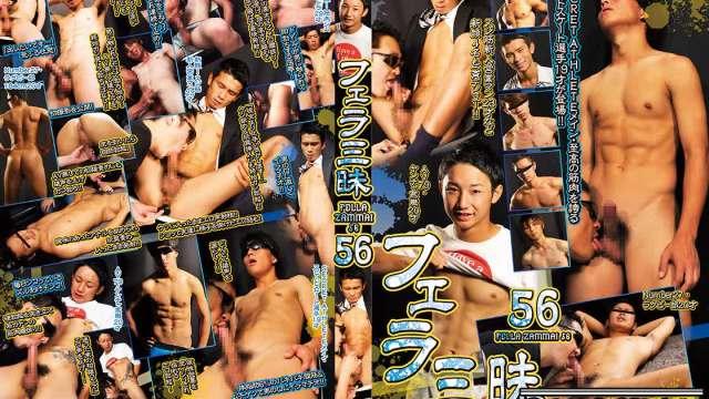 【FZM66】フェラ三昧 56