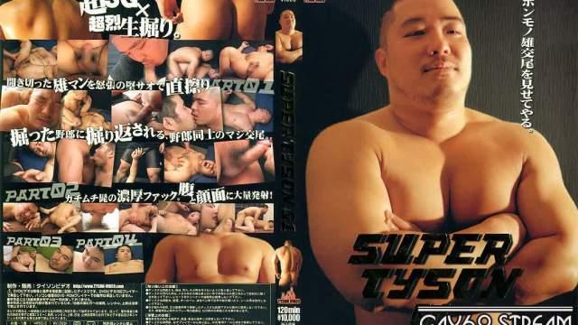 【TYS21】SUPER TYSON 01