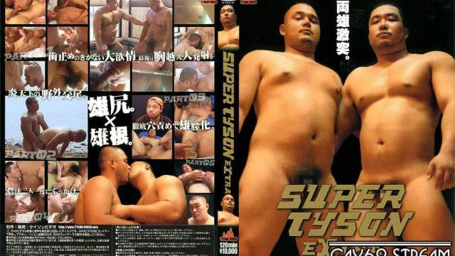 【TYS29】SUPER TYSON EXTRA