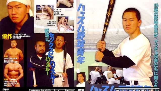 【DNJ38】ハッスル野球青年