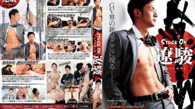 【GBDVSO0001】 STUCK ON 遼駿 -RYOMA-