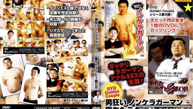 【HD】【DNJ160_A】DVD Golden Couple[男狂いノンケラガーマン+堕ちたラグビー部OB]