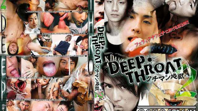 【HD】【DTR2】DEEP THROAT 2