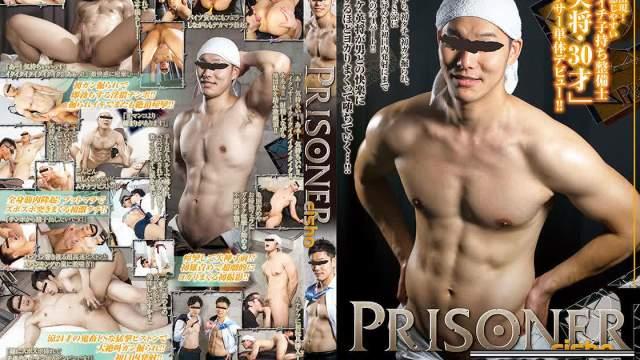 【CTO566】PRISONER EISHO