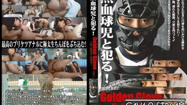 【HD】【EXF12】Golden Glove vol.1 ~熱血球児と犯る!~