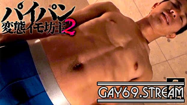 【KERO156】 パイパン変態イモ坊主 2