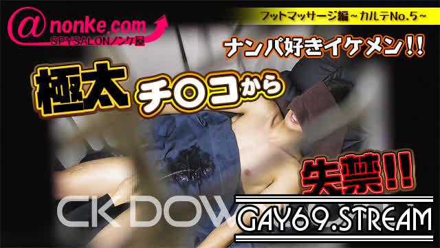 【HD】【AN-00047】 フットマッサージ編~カルテNo.5~ナンパ好きイケメン!!極太チ〇コから失禁!!