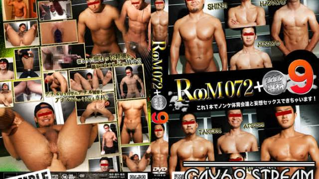 【GAMS483】 ROOM072 アナル専科 9