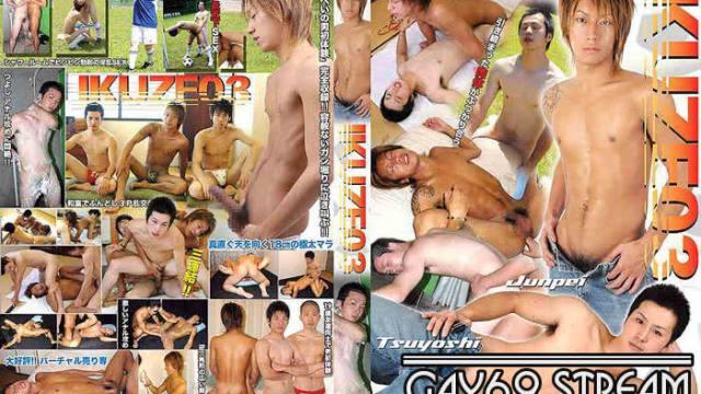 【ACEE049】 IKUZE 03
