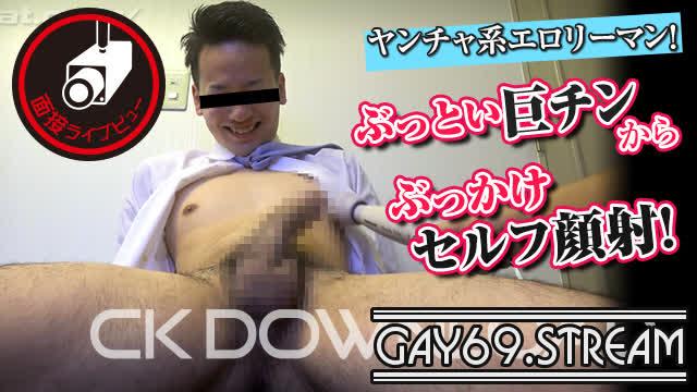 【HD】【CO-LV00008】 [面接ライブビュー]ヤンチャ系エロリーマン! 雄責めを懇願し…ぶっとい巨チンからぶっかけセルフ顔射!