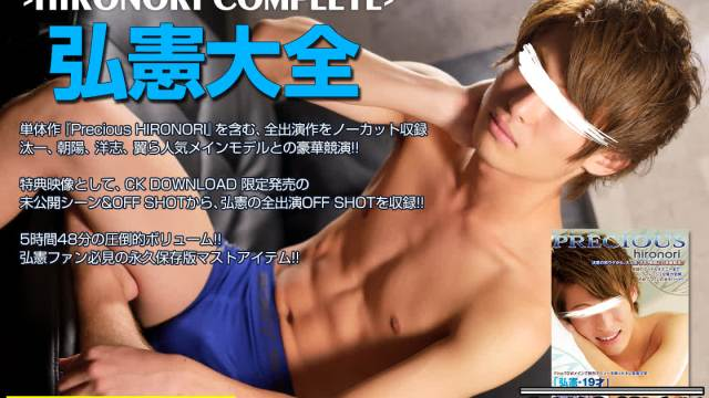 【HD】【ORSE00014_A】 【配信限定特別セット】弘憲大全 -HIRONORI COMPLETE-