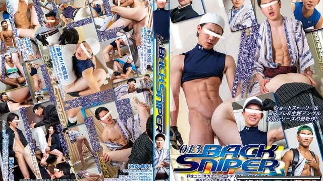 【HD】【WEBS013】 BACK SNIPER 013