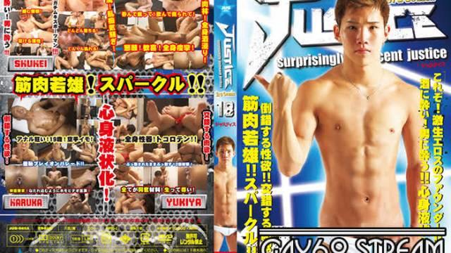【JUS117_B】 JUSTICE 3rd season 18(特典DVD有り)