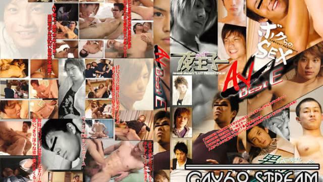 【ANV50】 AV BEST E