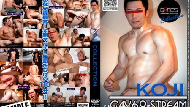 【GAMS370】 KOJI COLLECTION