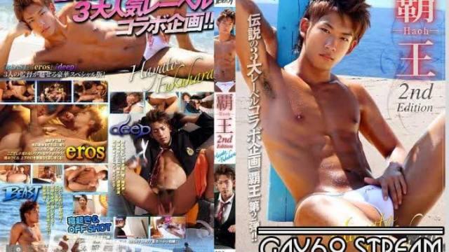 【HD】【KBEA163】 覇王 2nd Edition -Hayato Fukuhara