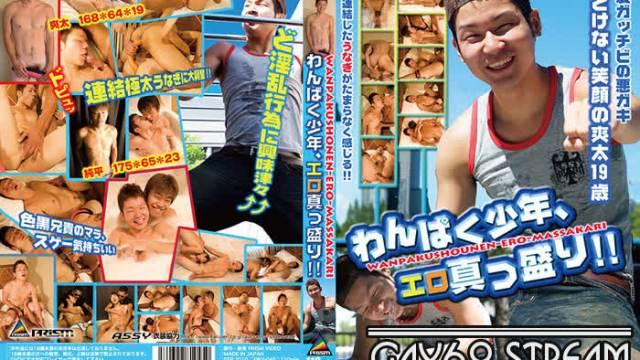 【PRV-045】 PRV-045 わんぱく少年、エロ真っ盛り!!