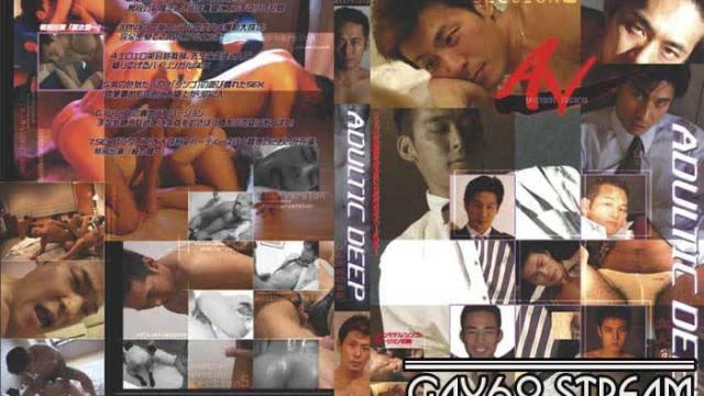 【CAV005】 AV 5 【ADULTIC DEEP 大人的濃密性戯】