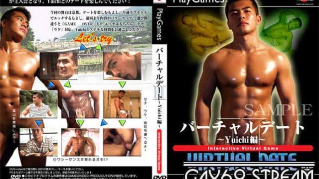 【GAMS068】 バーチャルデート 2 ~Yuichi編~