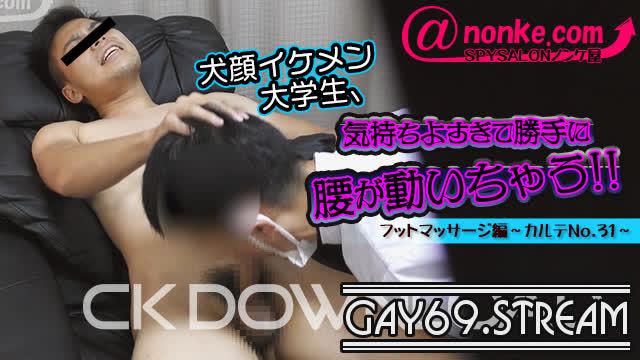 【HD】【AN-00088】 [SPYSALONノンケ屋]【第三十六弾】フットマッサージ編~カルテNo.31~犬顔イケメン大学生、気持ちよすぎて勝手に腰が動いちゃう!!