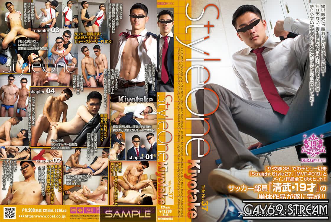 【HD】【WEWE665】 Style One Title No.37 Kiyotake