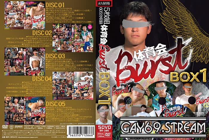 【BWB285_C】 体育会Burst BOX1
