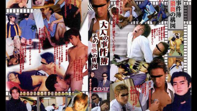 【COBL035】 BABYLON STAGE 35 大人の事件簿 その猥褻の構図