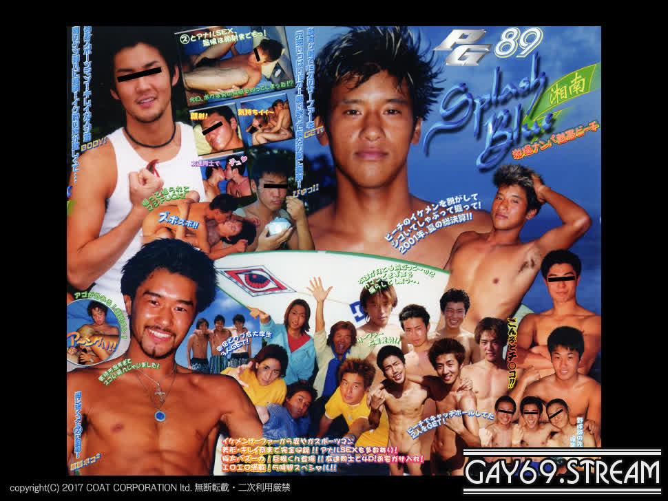 【COPG089_B】 POWER GRIP 89 SPLASH BLUE 湘南 ~激撮ナンパ熱帯ビーチ~ 湘南 ~激撮ナンパ熱帯ビーチ~