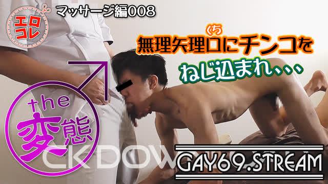 【HD】【EC-00084】 [the♂変態]マッサージ編008 無理矢理口にチンコをねじ込まれ、、、