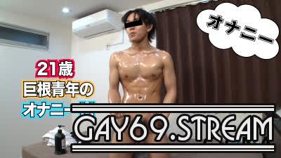 【HD】【GONA-054】 21歳巨根&スジ筋青年がオナニーを披露♪