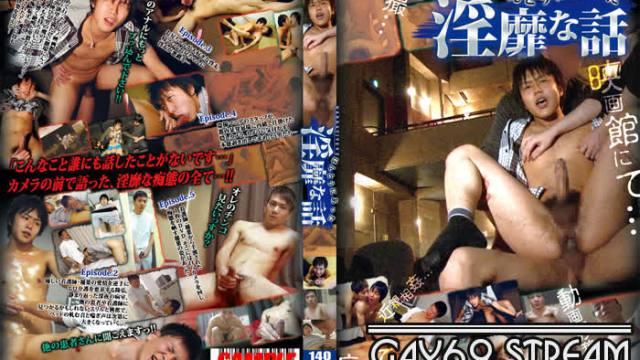 【HD】【ACSM166_B】 NARRATIVE 2  ほんとうにあった淫靡な話
