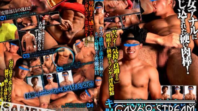 【KBEA249】 キスで欲情した体育会は掘られながら射精する変態部員