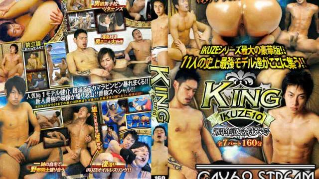 【ACD_IKU10】 IKUZE 10 【KING -5周年記念特大号-】
