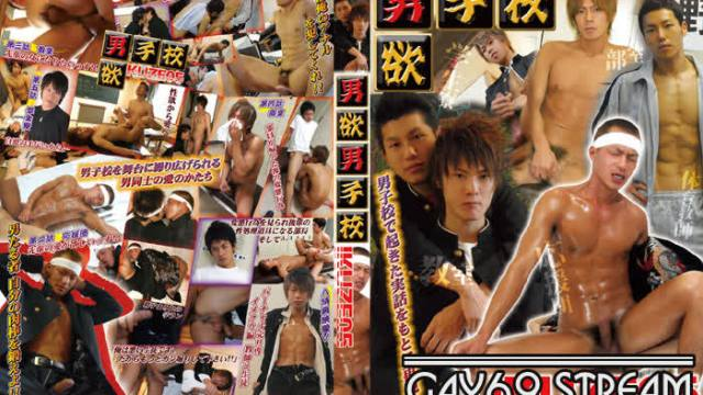 【ACEE001】 IKUZE 05 【男欲男子校】