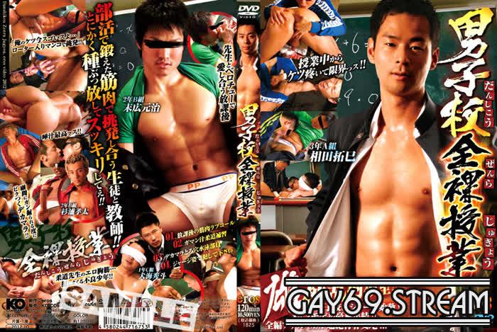 【HD】【KERO57】 男子校全裸授業