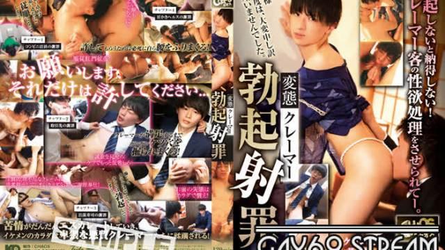 【HD】【KKE0183】 変態クレーマー勃起射罪