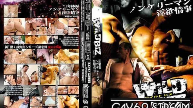 【COAT027】 WILD BIZ 01~肉体派ノンケリーマン淫欲情事~