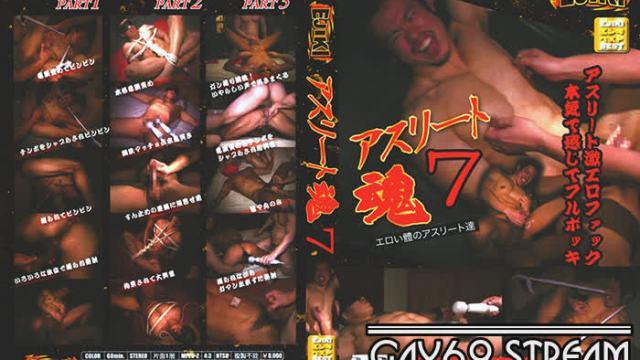 【BEJ544】 アスリート魂 7