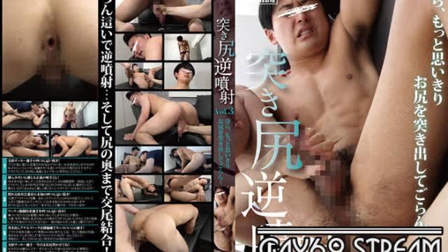 【HD】【EXFD149】 突き尻逆噴射 vol.3