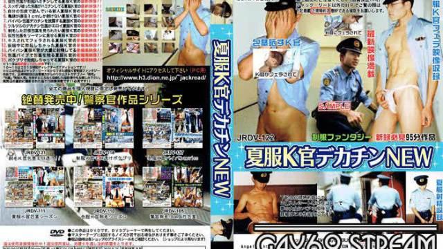 【JRDV-122】 JRDV-122 夏服K官デカチンNEW 9_20210326