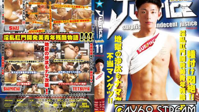 【JUS103】 JUSTICE 3rd season 11(特典DVD有り)