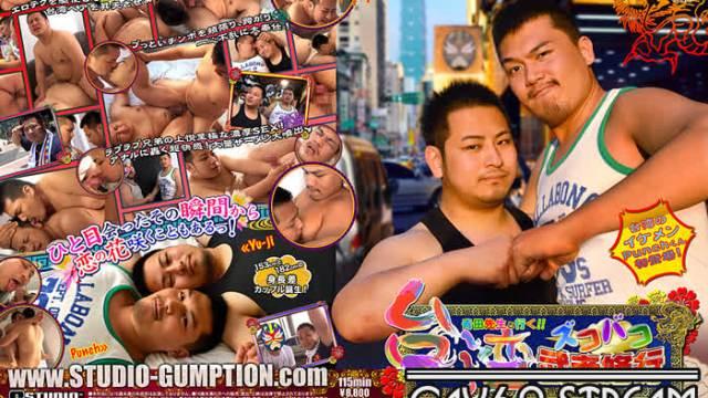 【HD】【GUMP024】 青田先生と行く!!台湾ズコバコ武者修行