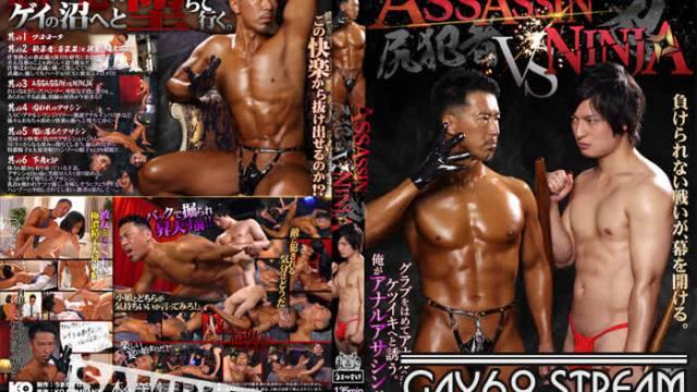 【HD】【KEA010】 ASSASSIN VS NINJA