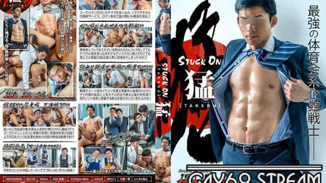 【GBT051_DVD】 【通常版】STUCK ON 猛 -TAKERU-