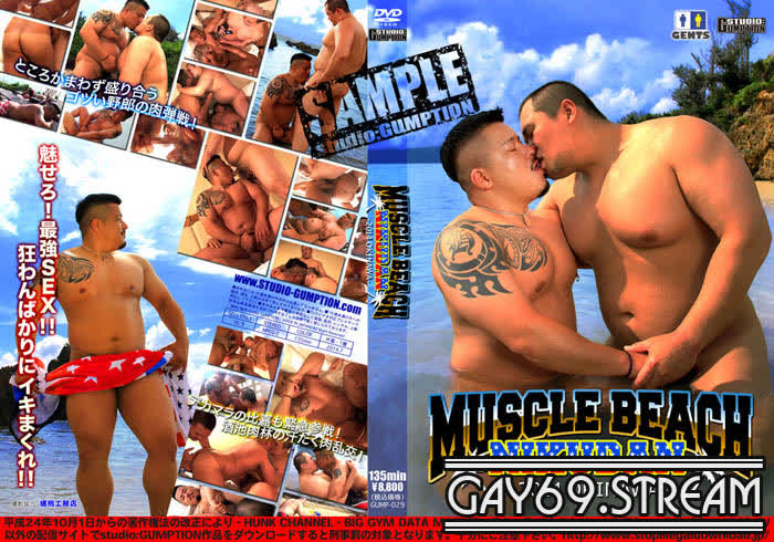 【GUMP031】 MUSCLE NIKUDAN BEACH