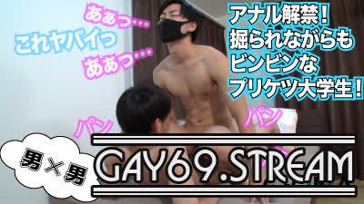 【HD】【GONA-119】 アナル解禁★掘られながらもビンビンなプリケツイケメン大学生!