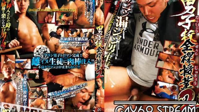 【KERO66】 男子校全裸授業 2