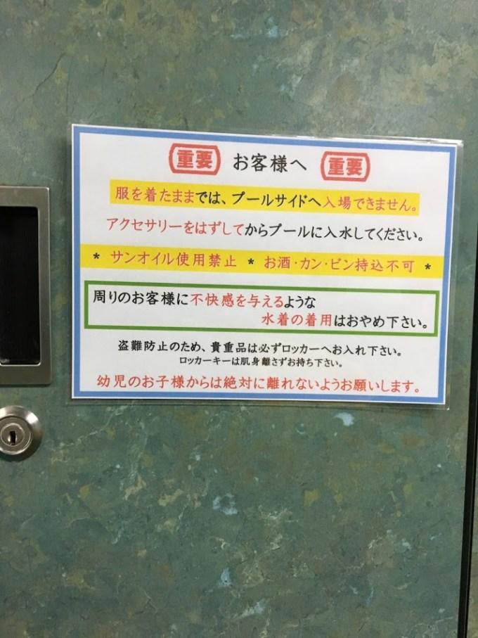 東京 プール ゲイ