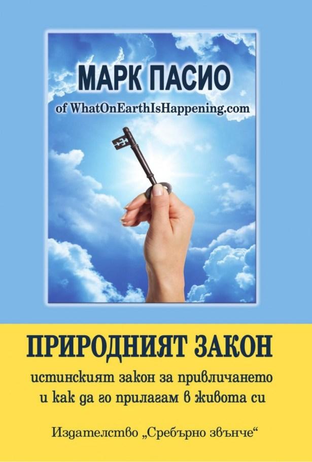"""Нова книга на издателство """"Сребърно звънче"""" – """"Природният закон"""" от Марк Пасио"""